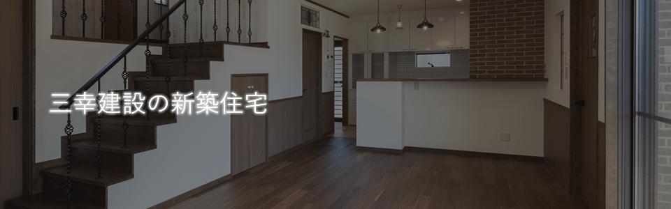 三幸建設の新築住宅