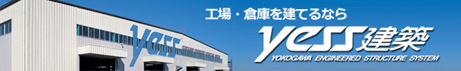 倉庫・ 工場建築