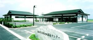 岡崎市南部地域福祉センター